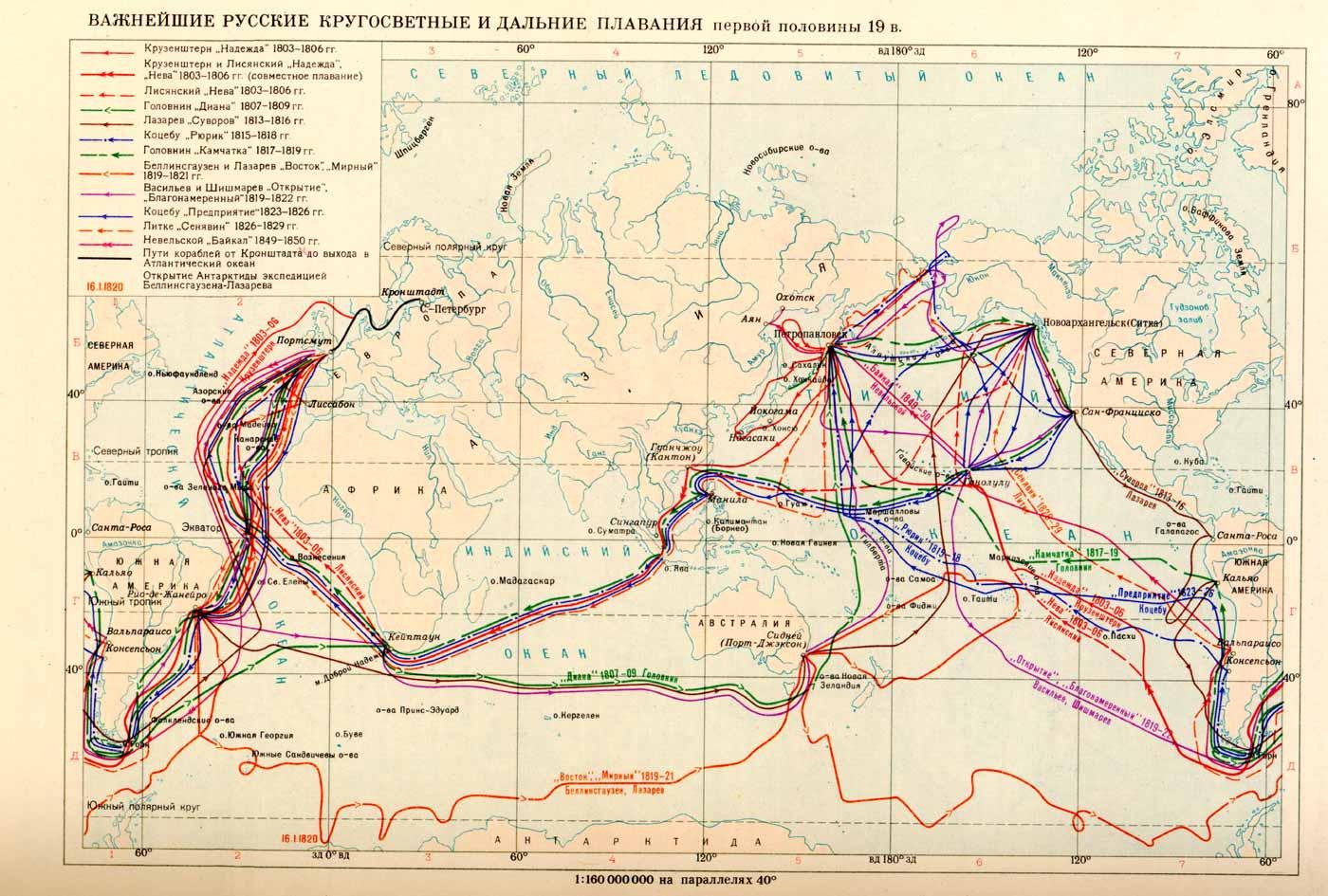 Первое русское кругосветное плавание реферат 706